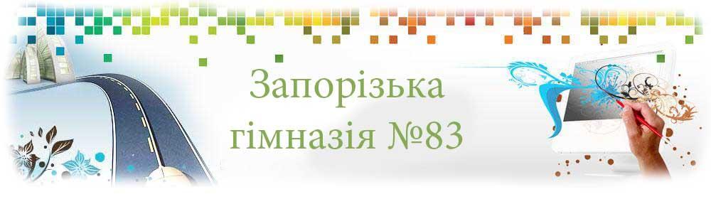Запорізька гімназія №83 Запорізької міської ради